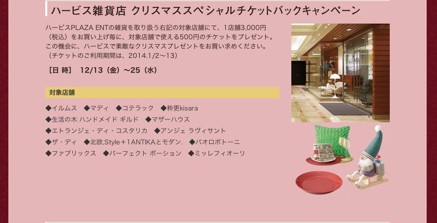 スクリーンショット(2013-12-12 18.22.10)