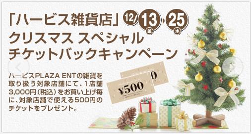 スクリーンショット(2013-12-12 18.30.10)