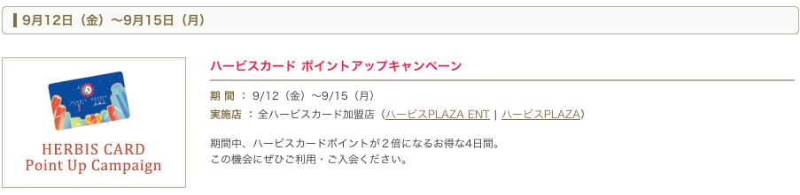 スクリーンショット(2014-09-11 11.58.29)