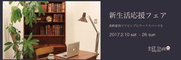 1702hokuou_bookshelf
