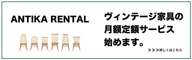 2007antika_rental