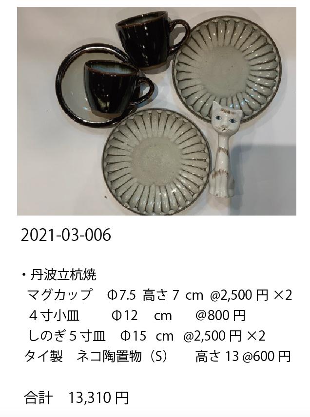 2021-03-006
