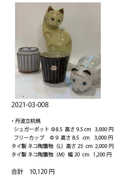 2021-03-008